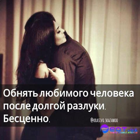Krasivo Skazano Napisano Fotografii 1 Rusca Yazili Sekiller 2016 Sevgiye Heyatdan Sekiller