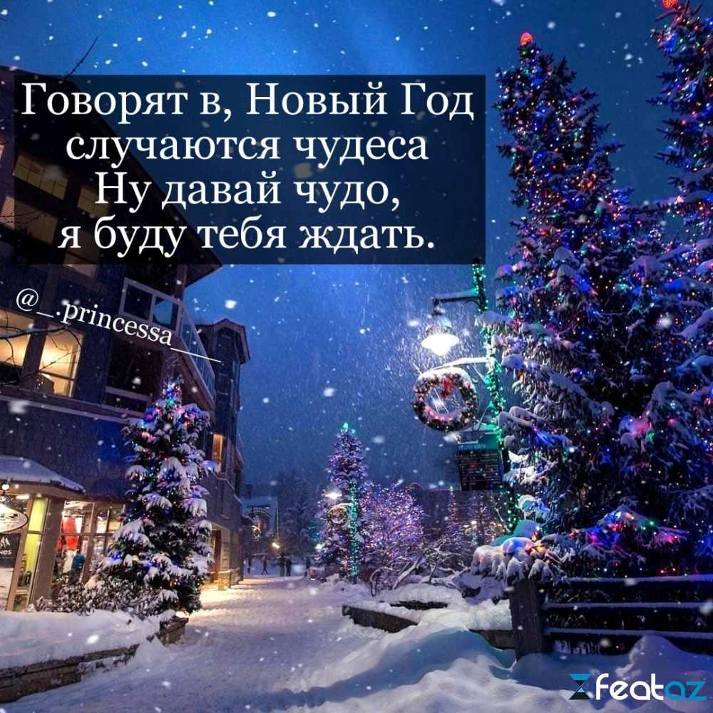 говорят под новый год чудеса случаются стихи рано утром